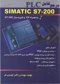 مرجع کامل SIMATIC S7-200/PLC چاپ سوم