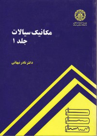 مکانیک سیالات (جلد 1)