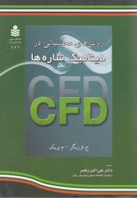 روش های محاسباتی در دینامیک شاره ها CFD