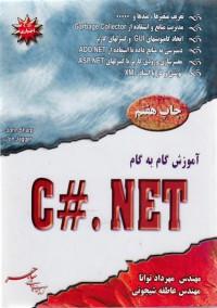 آموزش گام به گام C#.NET