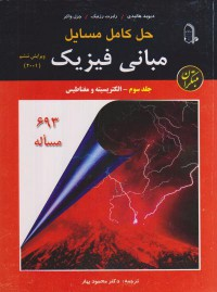 حل کامل مسائل مبانی فیزیک (جلد سوم - الکتریسیته و مغناطیس)