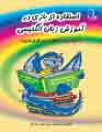 استفاده از بازی در آموزش زبان انگلیسی