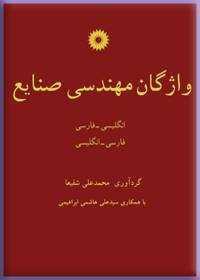 واژگان مهندسی صنایع (انگلیسی-فارسی، فارسی-انگلیسی)