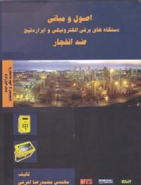 اصول ومبانی دستگاههای برقی ،الکترونیکی و ابزار دقیق ضد انفجار