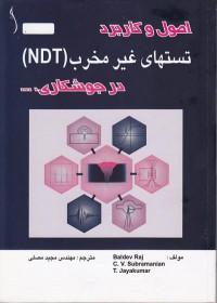 اصول و کاربرد تستهای غیر مخرب(NDT) در جوشکاری،...