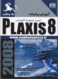 آموزش پیشرفته PLAXIS 8.2 جلد چهارم