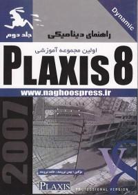 راهنمای دینامیکی، اولین مجموعه آموزشی PLAXIS 8- جلد دوم