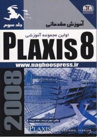 آموزش مقدماتی، اولین مجموعه آموزشی PLAXIS 8