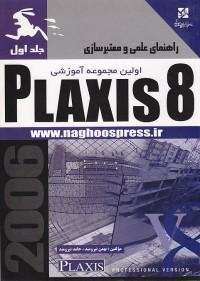 راهنمای علمی و معتبرسازی، اولین مجموعه آموزشی PLAXIS 8