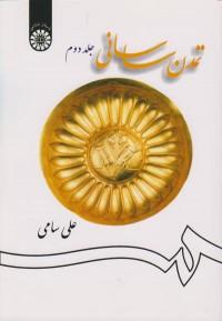 تمدن ساسانی ج2(1257)