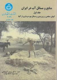 منابع و مسائل آب در ایران جلد اول: آبهای سطحی و زیرزمینی و مسائل بهره برداری از آنها