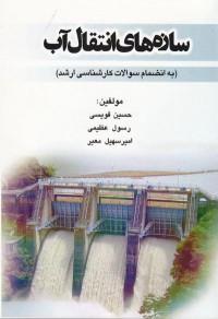سازه های انتقال آب (بانضمام آزمون کارشناسی ارشد)