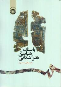 باستانشناسی و هنر اشکانی(1212)