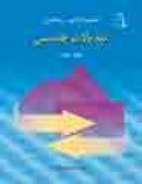 المپیادهای ریاضی تبدیلات هندسی جلد دوم
