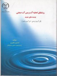روشهای تصفیه آب و پس آب صنعتی