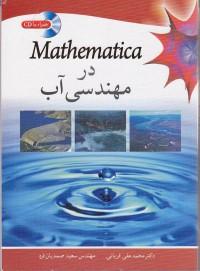 Mathematica در مهندسی آب