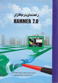 راهنمای نرم افزار HAMMER 7.0