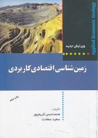 زمین شناسی اقتصادی کاربردی
