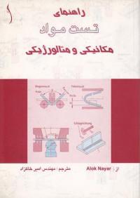راهنمای تست مواد مکانیکی و متالورژیکی