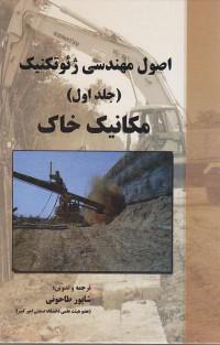 اصول مهندسی ژئوتکنیک (جلد اول،مکانیک خاک)
