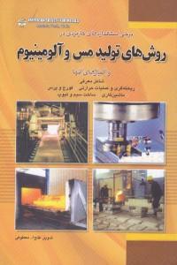 برخی استانداردهای کاربردی در  روش های تولید مس و آلومینیوم و آلیاژهای آنها