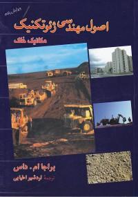 اصول مهندسی ژئوتکنیک (مکانیک خاک) / ویراست پنجم