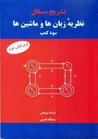 تشریح مسائل نظریه زبان و ماشین