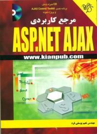 مرجع کاربردی ASP.NET AJAX