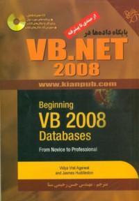 پایگاه داده ها در VB.NET 2008