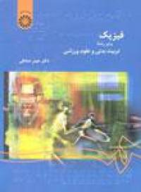 فیزیک برای رشته تربیت بدنی و علوم ورزشی (1326)