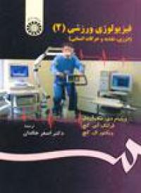 فیزیولوژی ورزش2- انرژی، تغذیه و حرکات انسانی(1304)