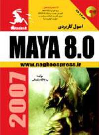 اصول کاربردی Maya 8.0