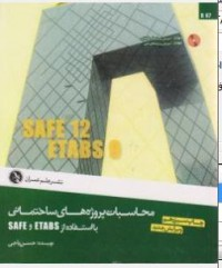 محاسبات پروژه های ساختمانی با استفاده از ETABS و SAFE ویرایش سوم