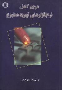 مرجع کامل نرم افزارهای تهویه مطبوع
