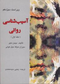 آسیب شناسی روانی جلد اول / ویراست سیزدهم