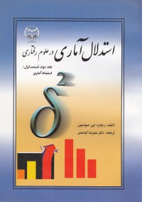 استدلال آماری در علوم رفتاری جلد دوم قسمت اول:(استنباط آماری)