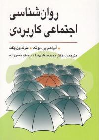 روانشناسی اجتماعی کاربردی (از مشکلات تا راه حل ها)