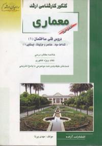 مجموعه معماری - کنکور ارشد - کتاب اول - دروس فنی ساختمان 1