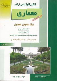 مجموعه معماری - کنکور ارشد -کتاب ششم (درک عمومی معماری)