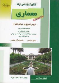 مجموعه معماری - کنکور ارشد - کتاب پنجم دروس تاریخ و مبانی نظری