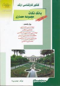 مجموعه معماری - کنکور ارشد - کتاب دهم - بانک نکات مجموعه معماری
