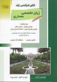 مجموعه معماری - کنکور ارشد - کتاب چهارم - زبان تخصصی معماری