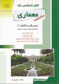 کنکور کارشناسی ارشد معماری کتب دوم:دروس فنی ساختمان (2)