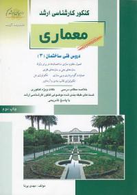 مجموعه معماری - کنکور ارشد - کتاب سوم - دروس فنی ساختمان