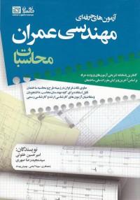 آزمون های حرفه ای مهندسی عمران (محاسبات)