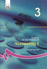 انگلیسی برای دانشجویان رشته حسابداری ج1- (167)