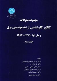 مجموعه سوالات کنکور کارشناسی ارشد مهندسی برق و حل آنها 1389-1384 (جلد سوم)