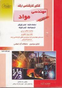 کنکور کارشناسی ارشد مهندسی مواد (کتاب اول)