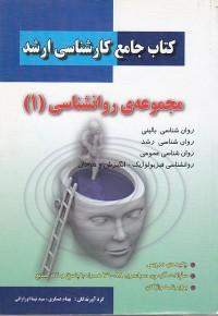 کتاب جامع کارشناسی ارشد مجموعه روانشناسی (1)