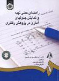 راهنمای عملی تهیه و نمایش جدولهای آماری در پژوهش رفتاری(1280)